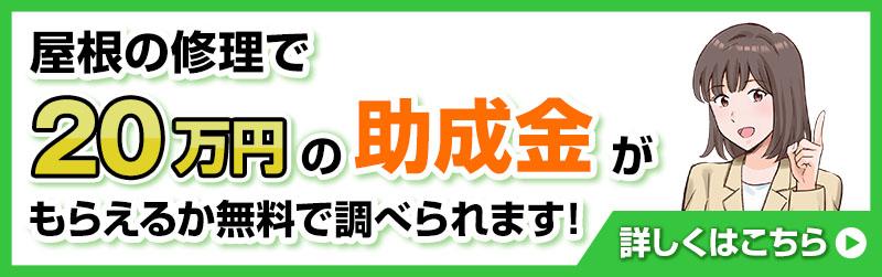屋根修理で20万円の助成金がもらえるか無料で調べられます!