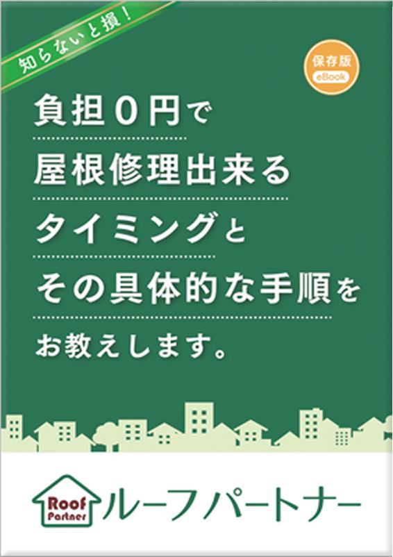負担0円で屋根修理できるタイミングとその具体的なt絵順をお教えいたします。無料PDFタイトル