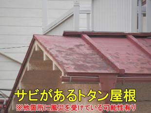 火災保険で修理できたサビがあるトタン屋根