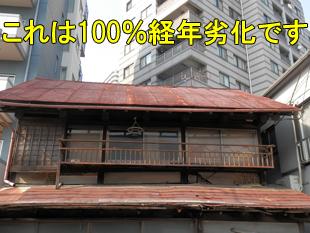 火災保険で修理できないサビたトタン屋根