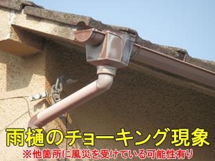 火災保険で修理できた雨樋のチョーキング