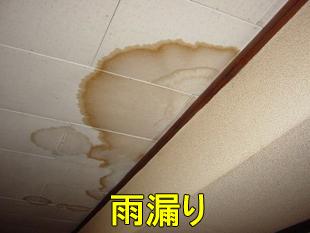 火災保険で修理できた雨漏りの写真