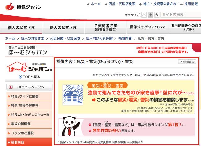 スクリーンショット 2014-06-09 11.22.38
