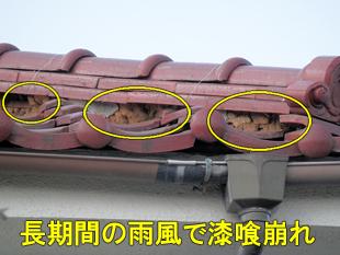火災保険で修理できた漆喰崩れ