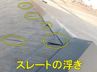 火災保険で修理できたスレートの浮き