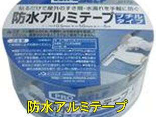 4防水アルミテープ