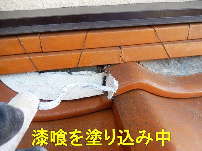 火災保険が適用されて漆喰塗り込み中の写真
