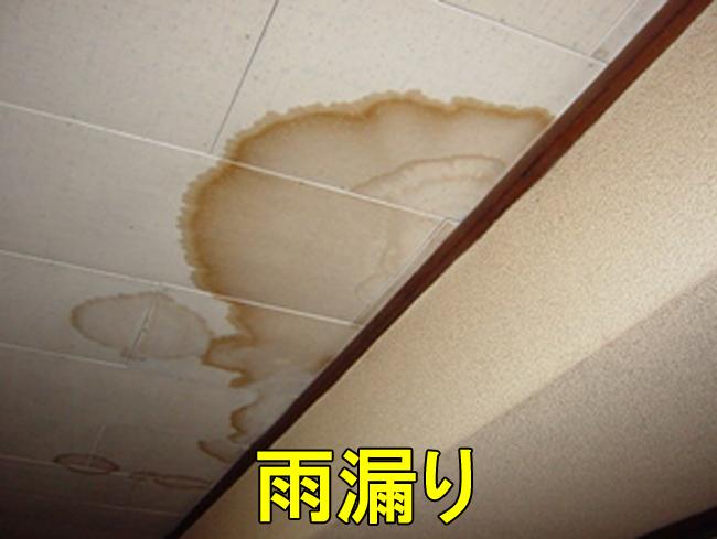 7室内雨漏り小