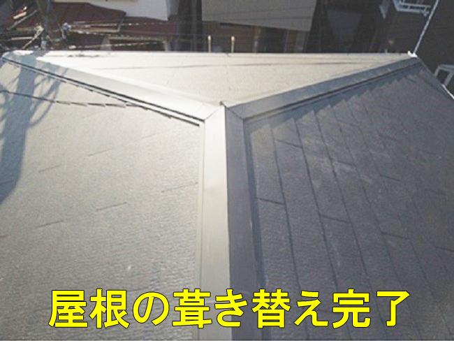 10屋根葺き替え完了