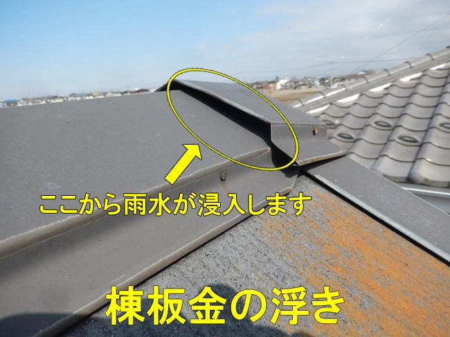 9突風で棟板金浮き