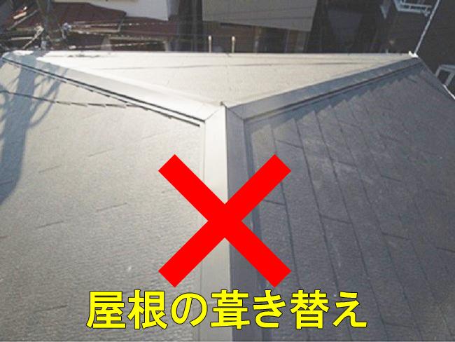 7屋根葺き替え駄目