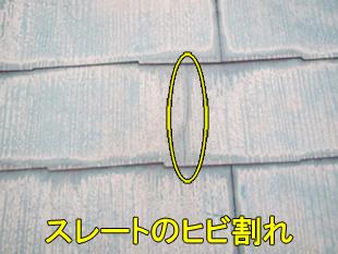 火災保険を使ってスレートのひび割れを修理する前の写真