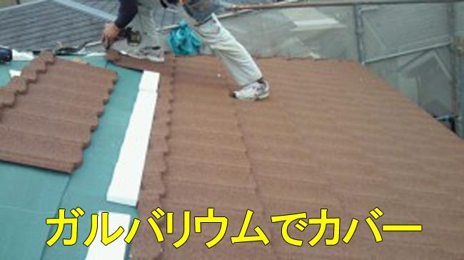 19屋根カバー工法