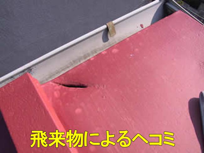 20トタン屋根へヘコミ