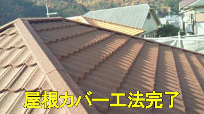 19屋根カバー工法2