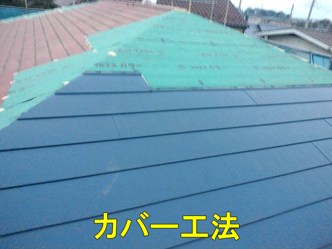 33屋根カバー工法