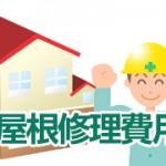 屋根修理費用