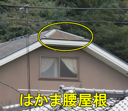 はかま腰屋根