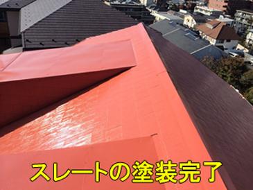 屋根リフォーム事例後1