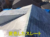 屋根リフォーム事例前1
