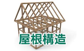屋根構造02