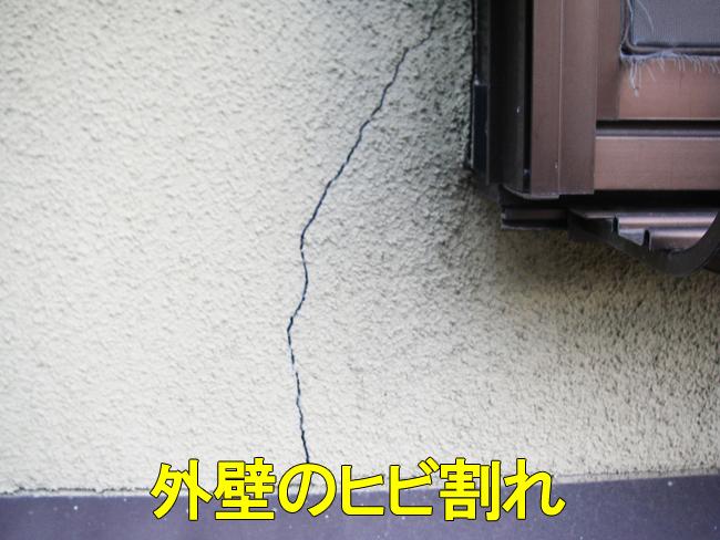 3雨漏り修理:外壁ヒビ1