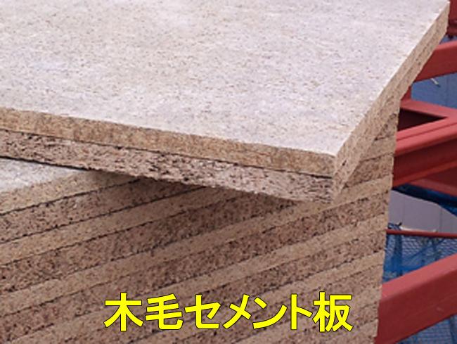 39野地板:木毛セメント板2