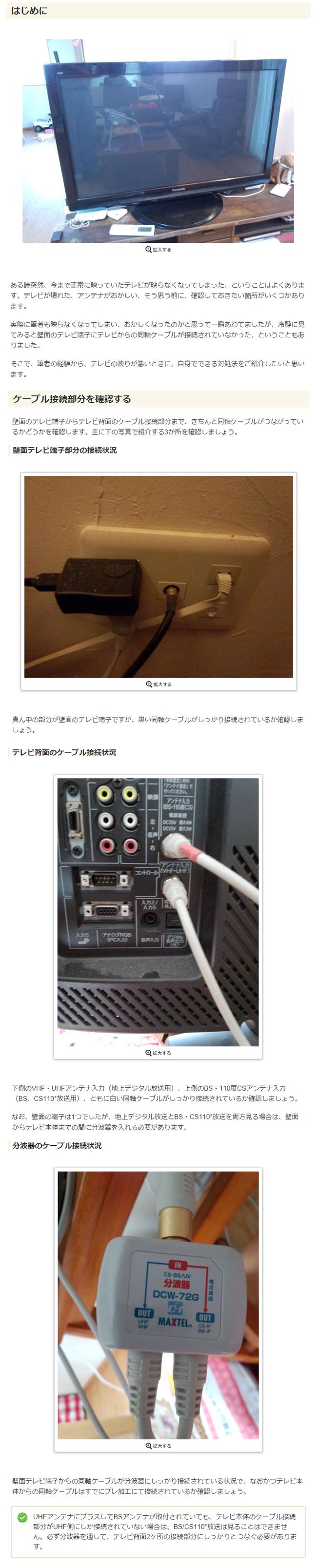 テレビ端子修理方法2