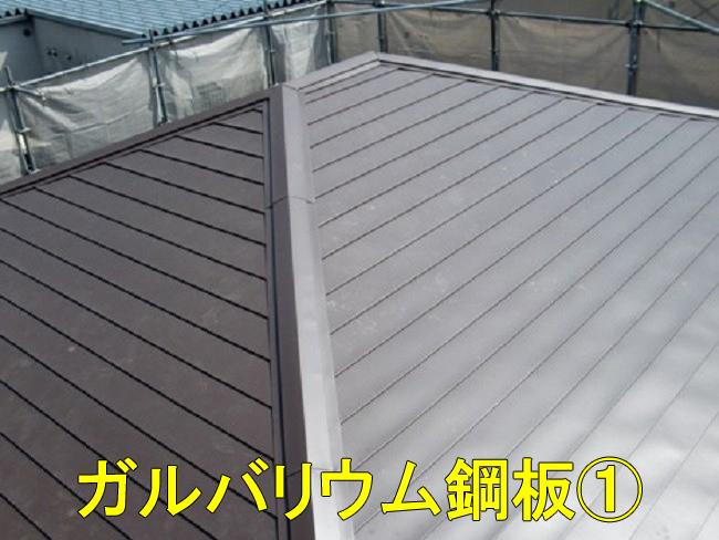 ガルバリウム鋼板屋根1