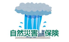 自然災害 保険
