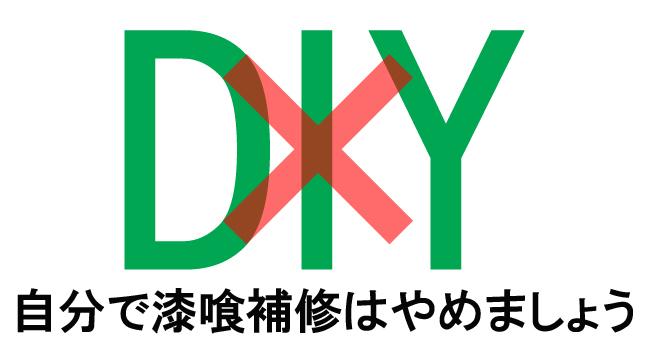 屋根漆喰:DIY×