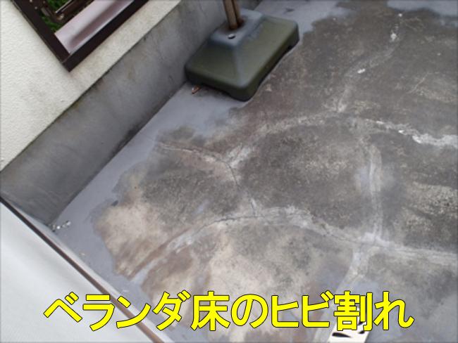 4雨漏り修理:ベランダ床ヒビ