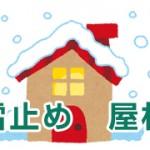 雪止め屋根