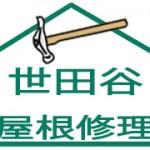 世田谷区:屋根修理