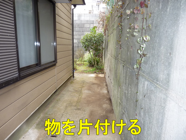 強風対策:庭