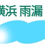 雨漏り:横浜