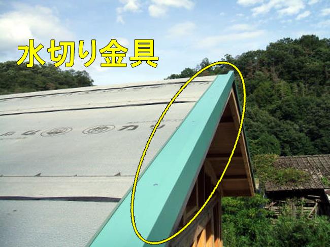 屋根板金:水切り金具