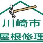 屋根修理:川崎市1