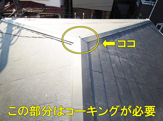 40屋根板金:コーキング