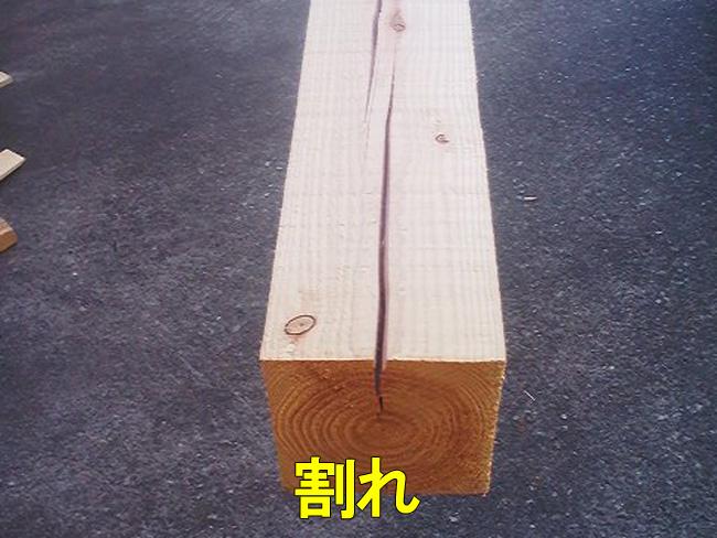 棟木:割れ2