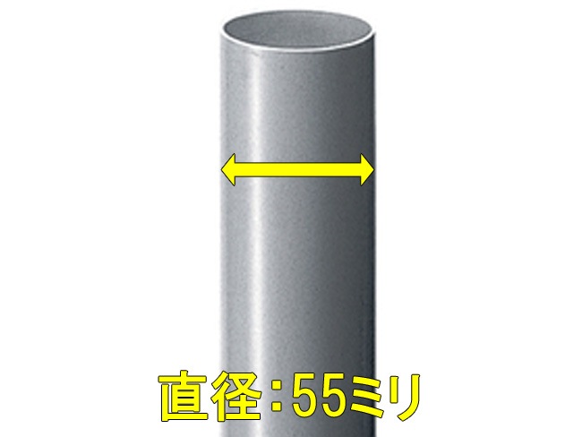 竪樋:直径55