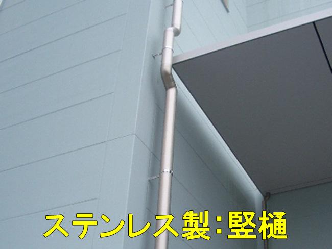 金属製:竪樋1