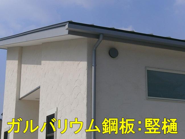 ガルバリウム鋼板:竪樋