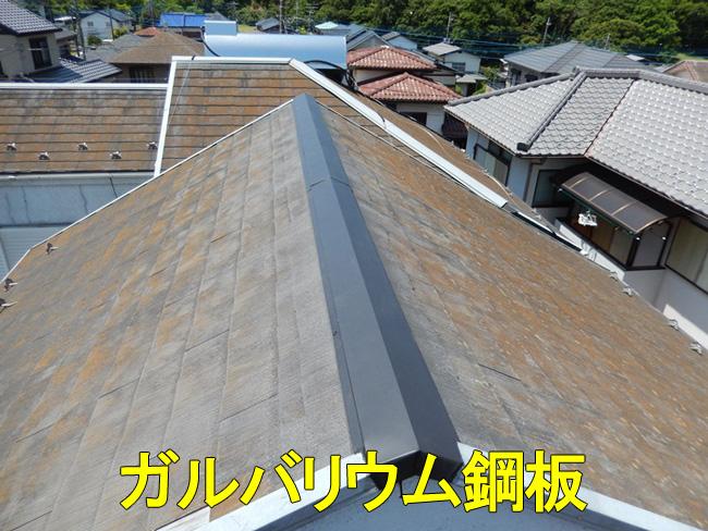 棟包み板金:ガルバリウム鋼板