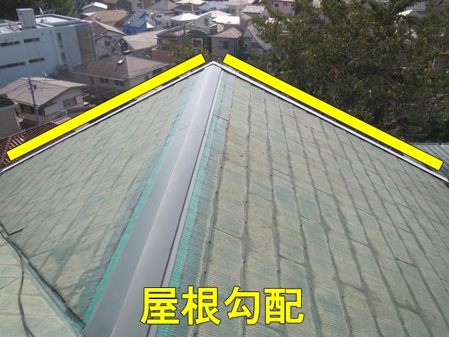屋根勾配1