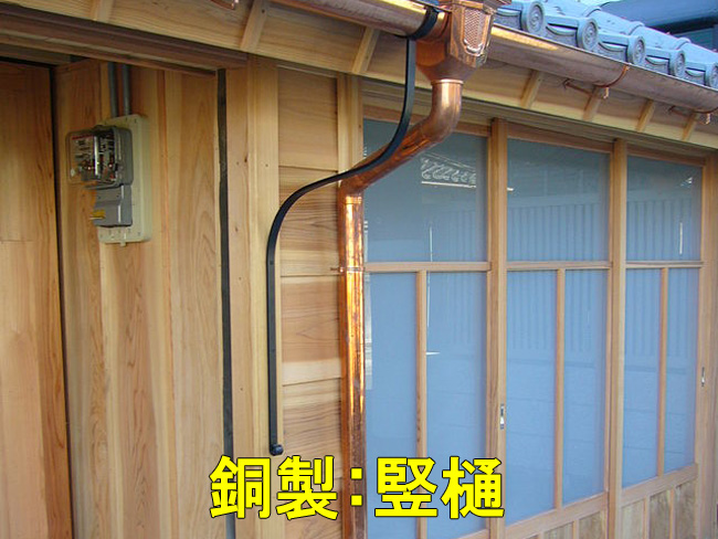 金属製:竪樋2