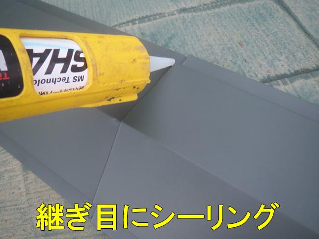屋根板金にシーリング材