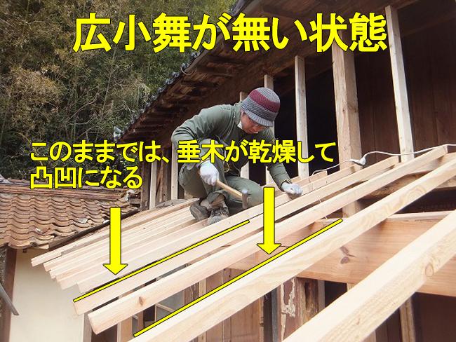 広小舞:垂木