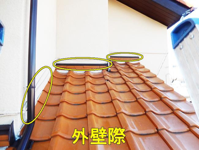 屋根点検:外壁際