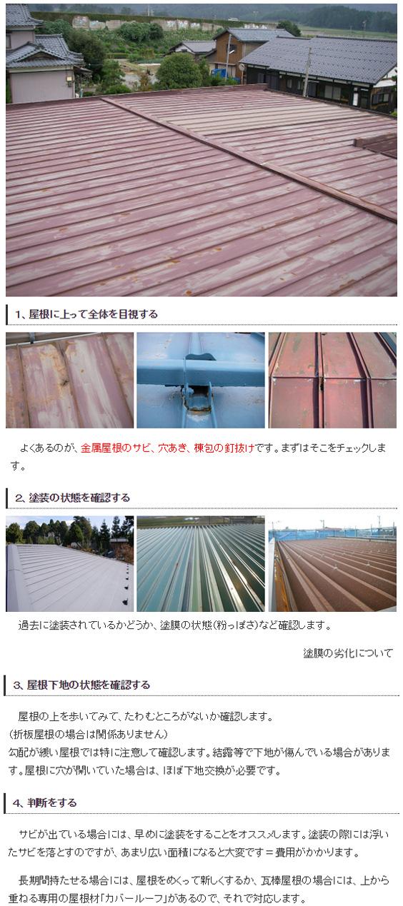 金属屋根の点検方法